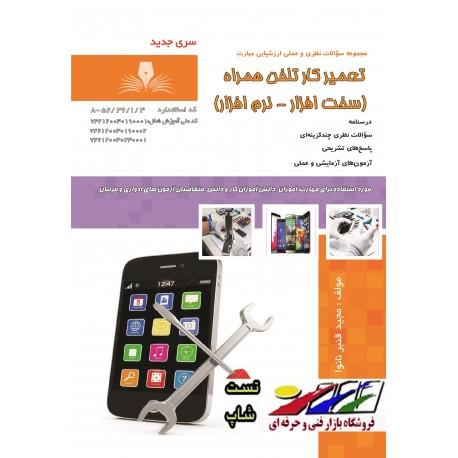 مجموعه سوالات تعمیرکار تلفن همراه
