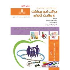 مجموعه سوالات مدیریت امور بهداشت خانواده