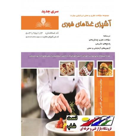 مجموعه سوالات آشپز غذاهای فوری