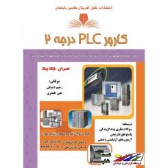 مجموعه سوالات کارور PLC