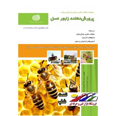 مجموعه سوالات پرورش دهنده زنبور عسل