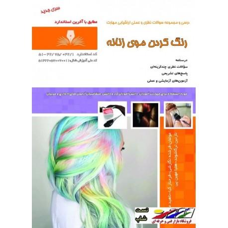 مجموعه سوالات رنگ کردن موهای زنانه