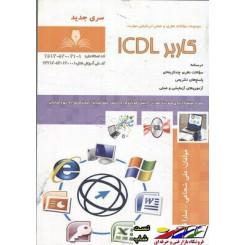 مجموعه سوالات کاربر ICDL