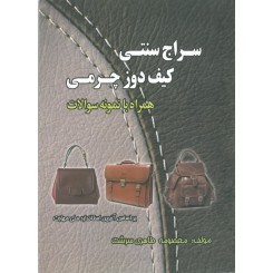 سراج سنتی و کیف دوز چرمی