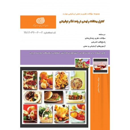 مجموعه سوالات کنترل بهداشت و ایمنی در واحد غذا و نوشیدنی