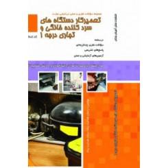 مجموعه سوالات تعمیرکار دستگاه های سرد کننده خانگی و تجاری درجه 1
