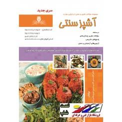 مجموعه سوالات آشپز سنتی