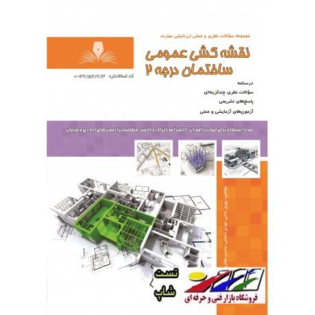 مجموعه سوالات نقشه کشی عمومی ساختمان درجه 2