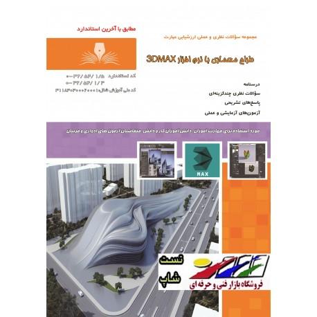 مجموعه سوالات طراح معماری با نرم افزار 3DMAX